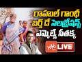 MLA Seethakka Live | Rahul Gandhi Birthday Celebrations | Seethakka Speech | Telangana News |YOYO TV