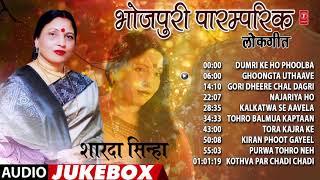 भोजपुरी पारम्परिक लोकगीत शारदा सिन्हा - BHOJPURI PARAMPARIK LOKGEET SHARDA SINHA | Audio Jukebox