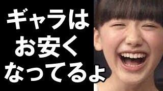 この春から中学生になった芦田愛菜さん 【チャンネル登録】はコチラ⇒ ht...
