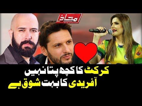 Zareen Khan On Shahid Afridi  Mahaaz with Wajahat Saeed Khan  T10 Cricket League 2017
