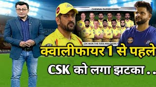 IPL 2021 : CSK team in trouble before qualifier match   play-off new schedule   qualifier Match news
