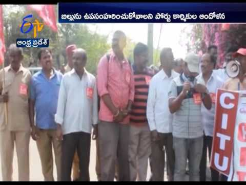 Port Workers Stage Protest Against Major Port Authorities Bill 2016 | Vizag
