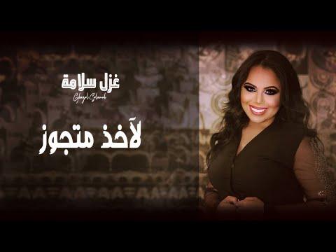 والله لاخذ مجوز ( و الله لانزل على ضره )  - جديد غزل سلامة - ميدلي شعبي 2021 || Ghazal Salamah
