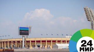 Смотреть видео К Мундиалю готовы: FIFA проинспектировала «Санкт-Петербург Арену» - МИР 24 онлайн