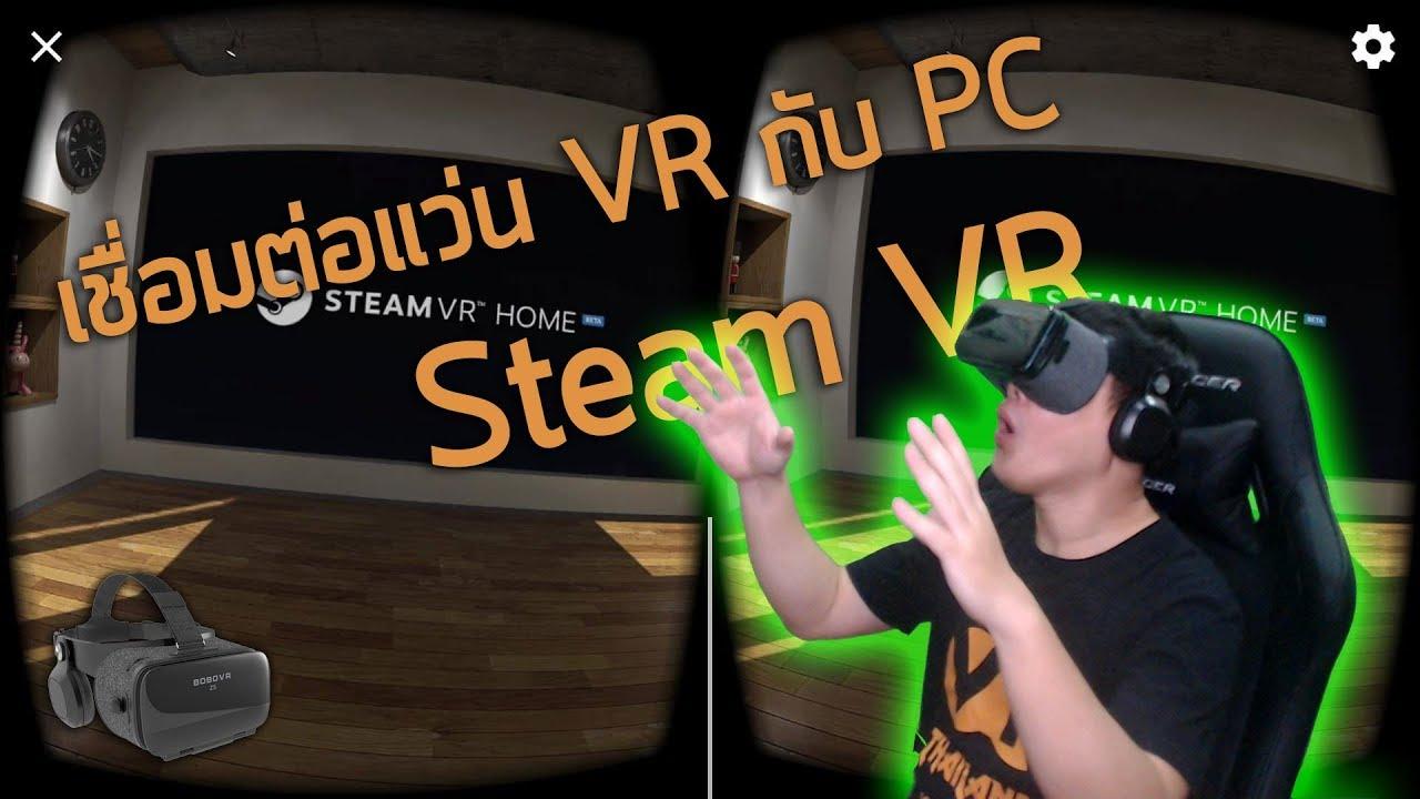 [VR Mobile EP.7] วิธีเชื่อมต่อแว่น VR Cardboard กับ PC เล่น SteamVR ได้