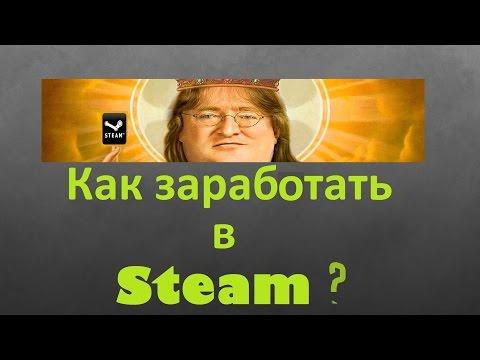 Как заработать в Steam через торговую площадку? Легко! С помощью приложения  Steam Trade Halper (STH) - YouTube