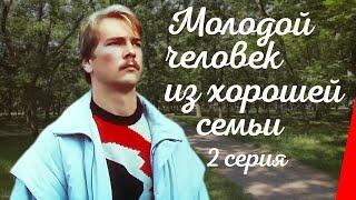 Молодой человек из хорошей семьи (2 серия) (1989) фильм(Валера Сапoгин после службы в армии возвращается домой. Много жизненных уроков переживает молодой человек,..., 2016-11-26T21:05:11.000Z)