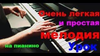 Очень легкая мелодия на пианино за 5 минут - урок для новичков