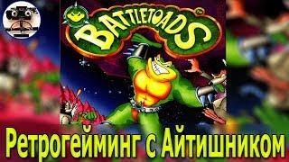 Проходим Battletoads с Айтишником - ретрогейминг