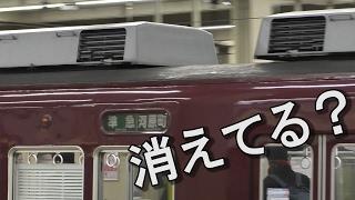 方向幕照明の消えた電車 阪急梅田駅にて