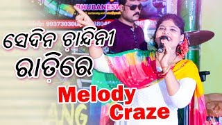 Sedina Chandini Ratire -  SurTarang Melody Craze - News