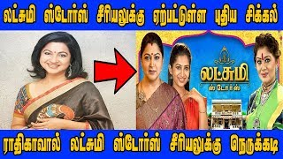 The New Issue For Lakshmi Stores Serial | Lakshmi Stores Serial | Chandrakumari Serial