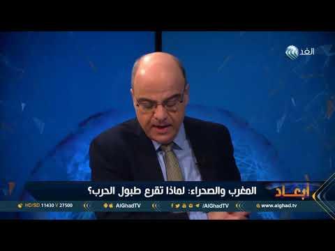 محمد قواص: المغرب والصحراء:   لماذا تقرع طبول الحرب؟ أبعاد-الغد  - 18:22-2018 / 4 / 24
