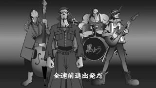 男の生き様を伝える「アニキwith黒トラバンド」 のデビュー曲「黒トラ魂...