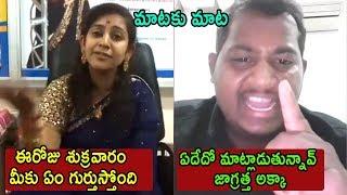 YS Jagan Fan Counter To Yamini Sadineni Comments | Yamini VS Jagan Fans War Words | Cinema Politics