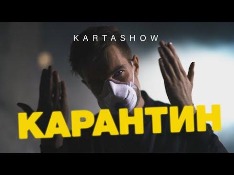 Смотреть клип Kartashow - Карантин