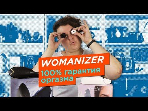 100% гарантия оргазма - Womanizer Premium и Duo / Полный обзор + РОЗЫГРЫШ