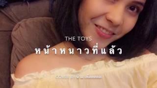 หน้าหนาวที่แล้ว - The TOYS cover by น้าม เพ้ดดดดด