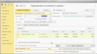 1С Бухгалтерия Корректировка поступления и реализации(, 2016-06-13T16:52:39.000Z)