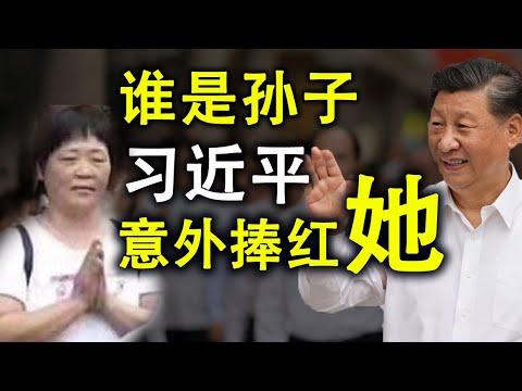 习近平亲民秀,意外捧红潮州大妈!部分中国人心碎,恨上瑞典餐馆和韩国乐队