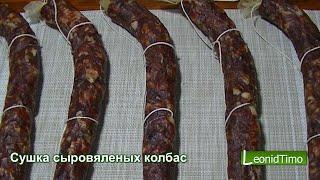 Сушка сыровяленых колбас
