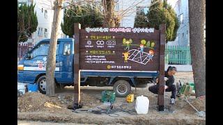 2020 01 15 #대구경운초등학교 안내판 시공현장
