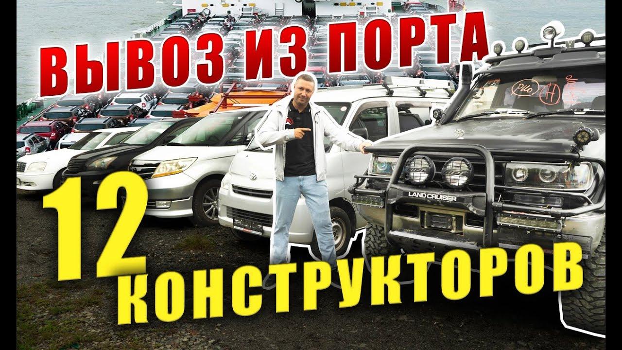 Эти машины дешевле в 3 раза!! Как так?? Узнай все про конструкторы из Японии! Вывоз с порта 11 авто