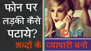 how to impress girl on phone in Hindi