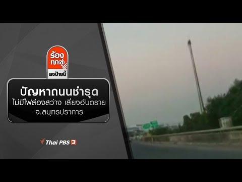 ปัญหาถนนชำรุด ไม่มีไฟส่องสว่าง เสี่ยงอันตราย จ.สมุทรปราการ - วันที่ 27 Dec 2019