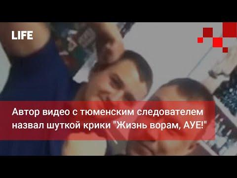 """Автор видео с тюменским следователем назвал шуткой крики """"Жизнь ворам, АУЕ!"""""""