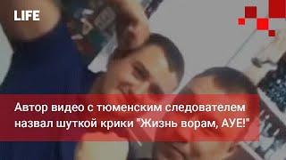Фото Автор видео с тюменским следователем назвал шуткой крики Жизнь ворам АУЕ