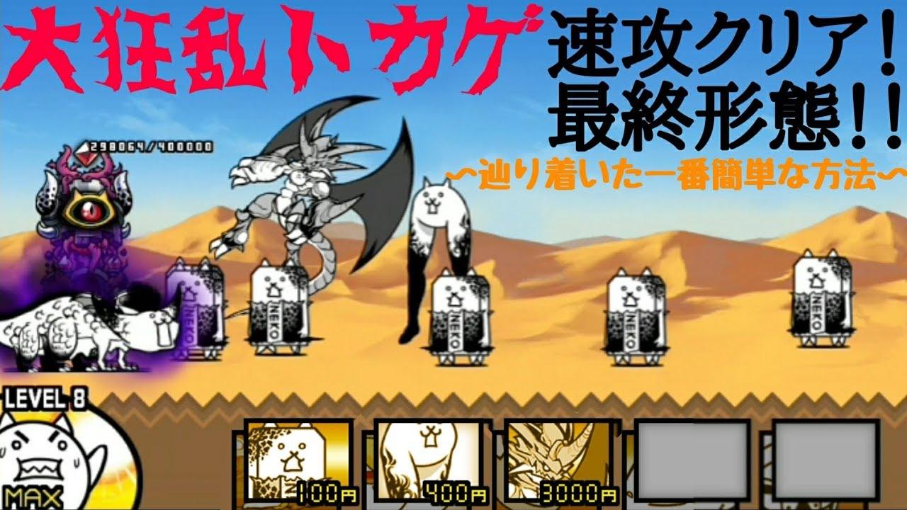にゃんこ 大 戦争 大 狂乱 ドラゴン