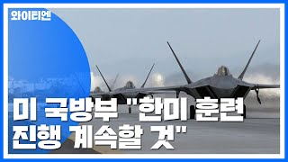 """美 국방부 """"北 반발 관계없이 한미 훈련 진행"""" / YTN"""