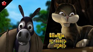 Moral stories Bedtime stories and nursery rhymes for kids in Malayalam ★ Animation story and songs
