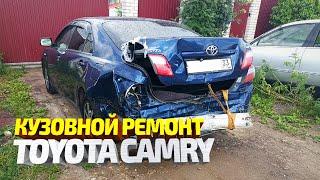 Кузовной ремонт Тойота Камри. Замена четверти, ремонт задней панели, сварка, рихтовка, покраска