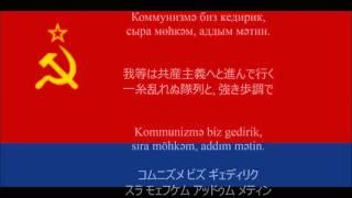 【日本語字幕】アゼルバイジャン=ソヴィエト社会主義共和国国歌