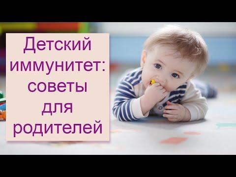 Детский иммунитет: что важно знать родителям? / Как укрепить иммунитет ребёнка?