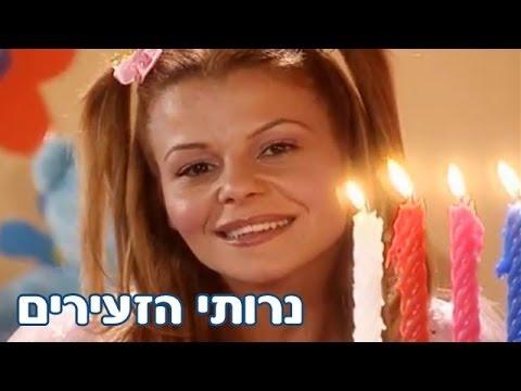 רינת גבאי ומימי, חגי ישראל- חנוכה - נרותי הזעירים