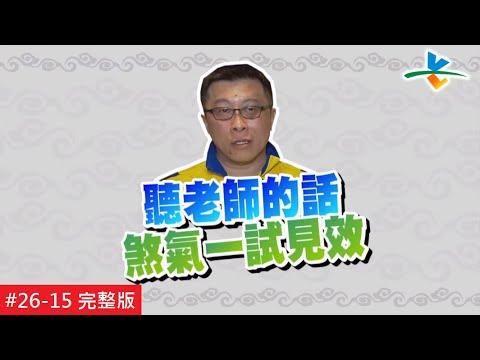 【完整版】風水!有關係 -  居家風水的NG布局  新手要記牢!  20180422/#26-15