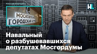 Навальный о разбушевавшихся депутатах Мосгордумы