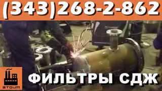 ФИЛЬТР СДЖ CTNXFNSQ ПРОИЗВОДСТВО(, 2015-01-26T12:33:57.000Z)