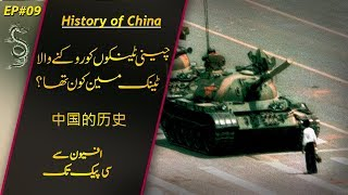 History of China # 09 | Deng Xiaoping, the man who Built Modern China | Usama Ghazi