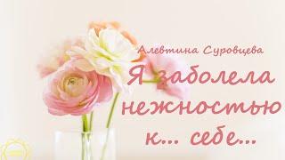 """GS4265 """"Я заболела нежностью к себе..."""" Алевтина Суровцева"""