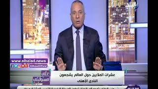 أحمد موسى ينهار من البكاء على النادي الأهلي (فيديو)