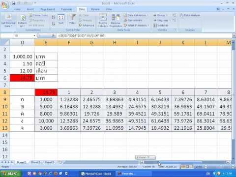 การคำนวณดอกเบี้ยเงินฝากประจำ Excel