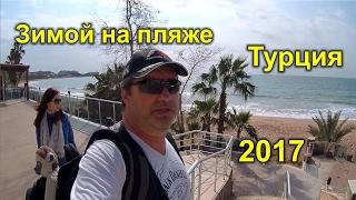 видео Туры в Турцию в феврале