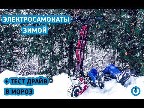 Электросамокаты по снегу Зимний Тест драйв на снегу Видео Обзор Электросамокат зимой