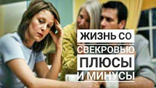 Жизнь со Свекровью / Плюсы и Минусы