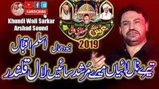Qasida Dhamal - Lal Qalandar Tare Nal Lai OST | Aslam Iqbal - 2020 | Khundi Wali Sarkar 2020