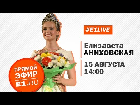 Главная красавица Екатеринбурга ответила на вопросы читателей Е1.RU